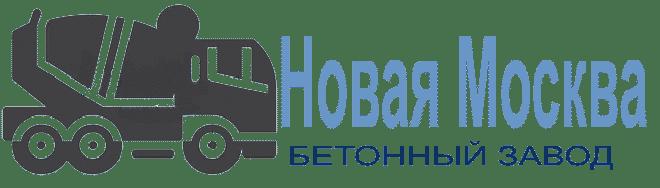Бетон в Новой Москве с доставкой
